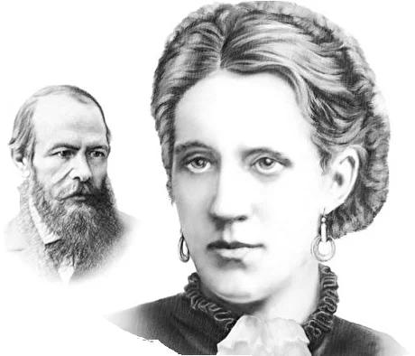 Фёдор Достоевский и Анна Сниткина