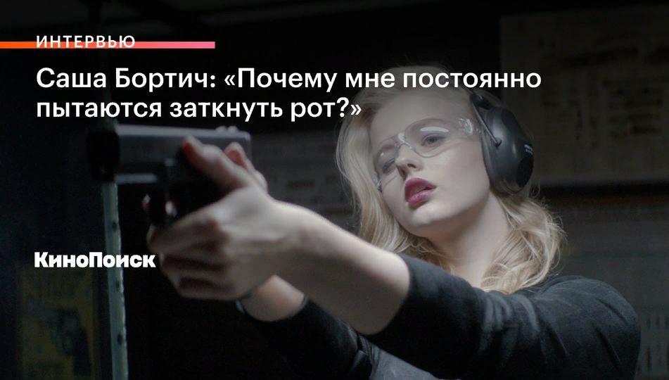 Интервью Саши Бортич: «Почему мне постоянно пытаются заткнуть рот?». 6 сентября 2020 (кликабельно)