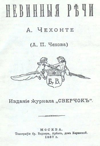 Титульный лист издания. А. Чехонте (А.П. Чехов). Сборник «Невинные речи». 1887 год