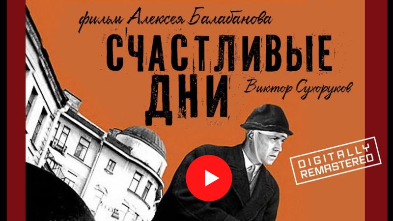 Переход на youtube-канал кинокомпании «СТВ» по клику по картинке