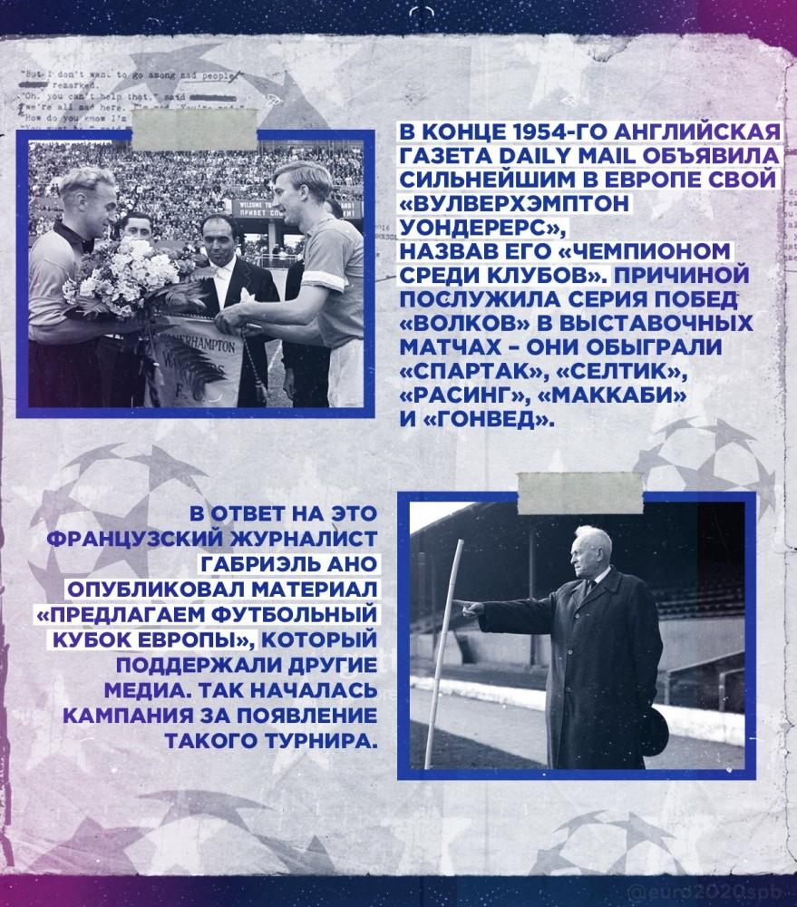 В своей газете Ано ответил, что для выявления сильнейшего клуба нужно провести соревнование, включающее в себя и домашние, и гостевые матчи. Уже на следующий день Ано опубликовал возможный проект турнира, а в январе 1955 года прошёл первый Кубок европейских чемпионов.