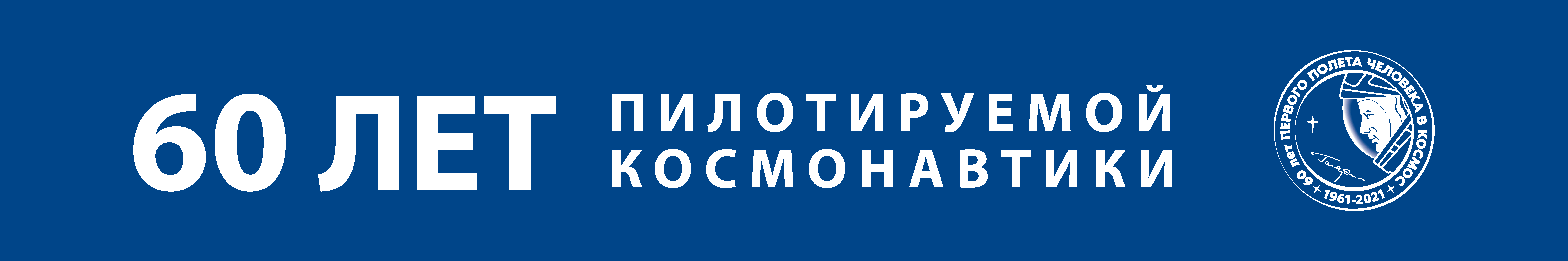 Официальная символика празднования 60-летия полета Ю. А. Гагарина в 2021 году