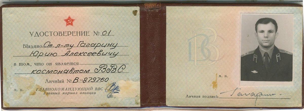 Удостоверение №01 выдано старшему лейтенанту Гагарину Юрию Алексеевичу в том, что он является космонавтом ВВС. Выдано главкомом ВВС СССР Маршалом авиации Вершининым Константином Андреевичем.