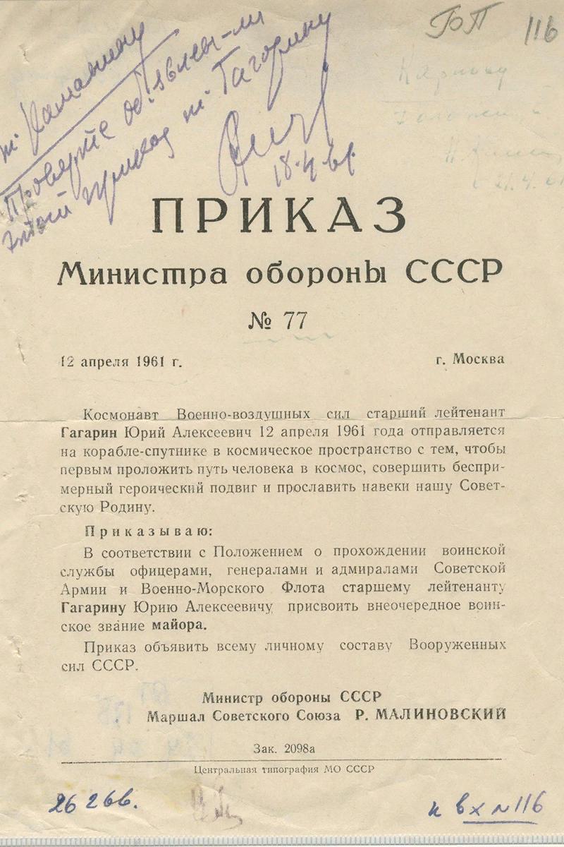 Приказ министра обороны СССР Маршала Советского Союза Малиновского Р.Я. №77 от 12 апреля 1961