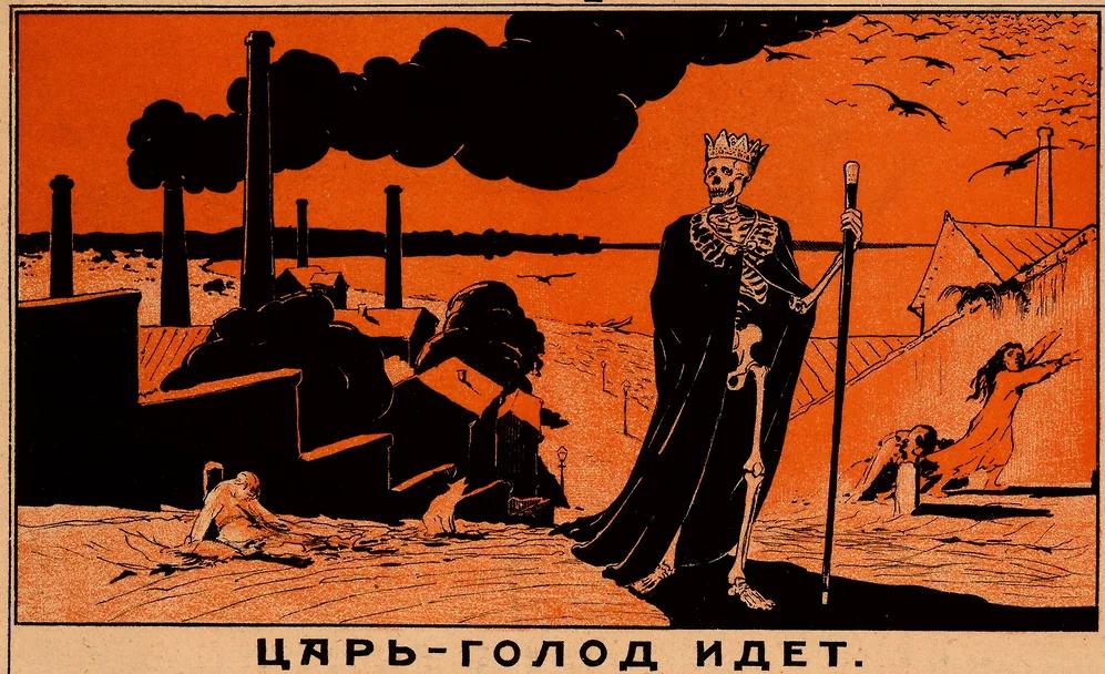 Голод побеждает крестьян. Фрагмент плаката периода гражданской войны «Царь-голод идёт. Все на борьбу с голодом!». 1920