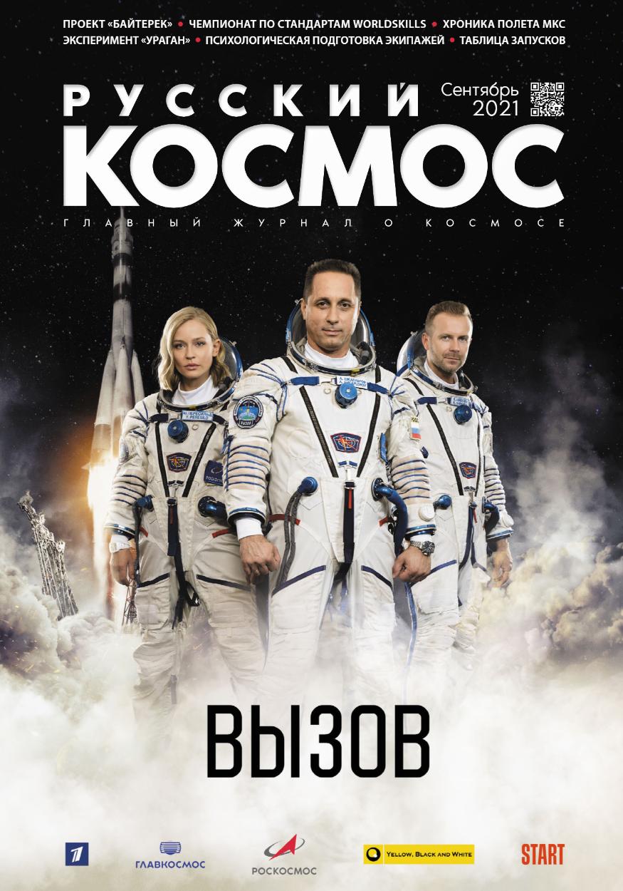 Журнал «Русский космос». Сентябрь 2021 (кликабельно)