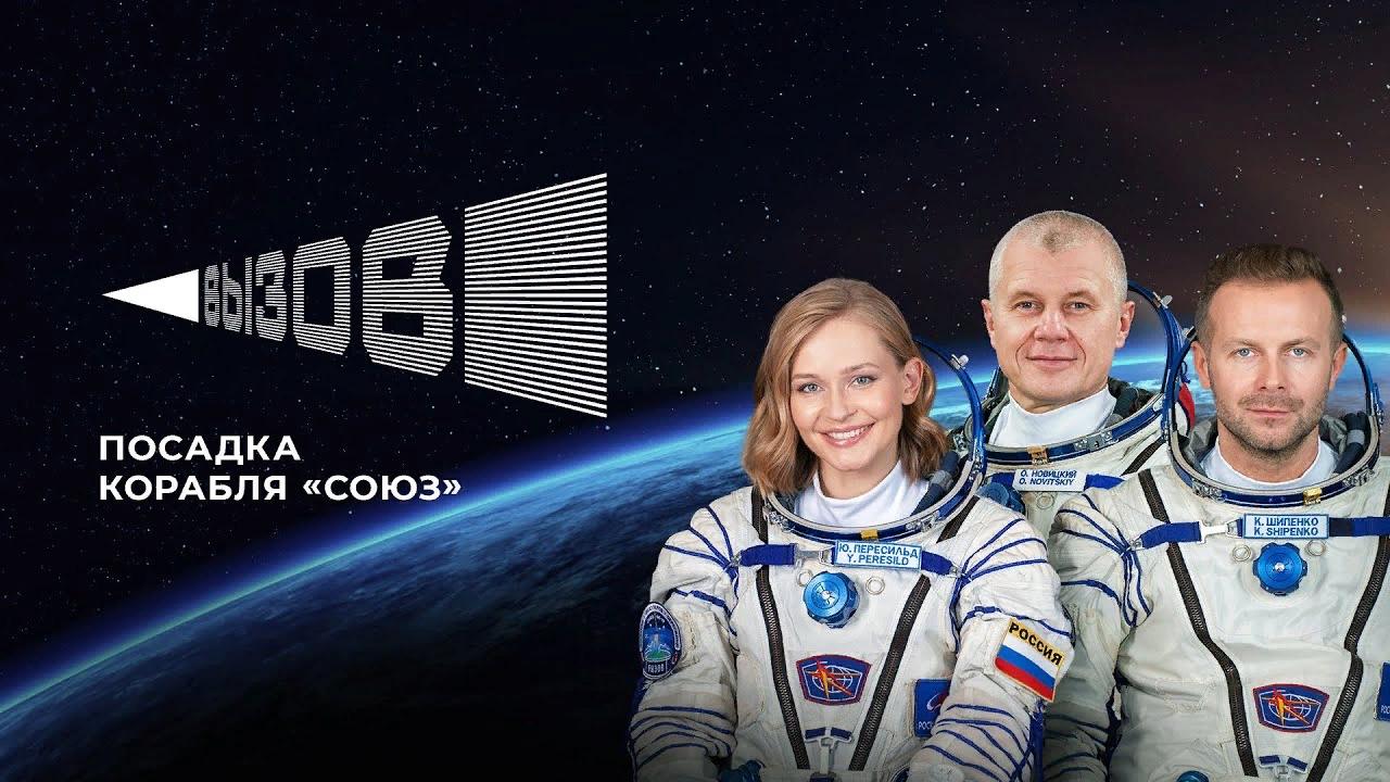 Экипаж космического корабля «Союз МС-18»: Олег Новицкий, Юлия Пересильд, Клим Шипенко.