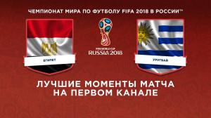 Обзор матча Египет ─ Уругвай