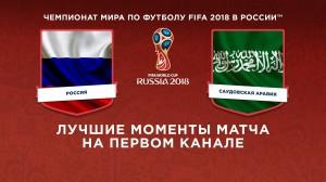 Обзор матча Россия ─ Саудовская Аравия