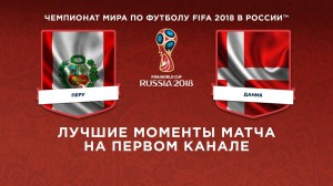 Обзор матча Перу ─ Дания