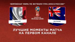 Обзор матча Франция ─ Австралия