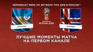 Обзор матча Аргентина ─ Исландия