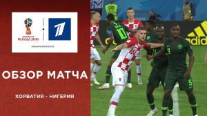 Обзор матча Хорватия ─ Нигерия