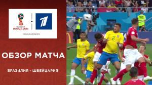 Обзор матча Бразилия ─ Швейцария