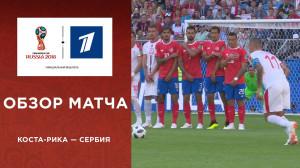 Обзор матча Коста-Рика ─ Сербия