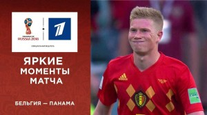 Обзор матча Бельгия ─ Панама