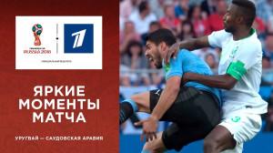 Обзор матча Уругвай ─ Саудовская Аравия