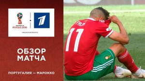 Обзор матча Португалия ─ Марокко