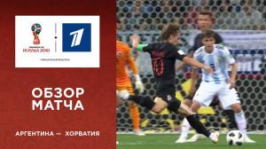 Обзор матча Аргентина ─ Хорватия