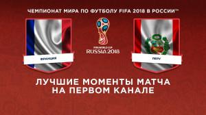 Обзор матча Франция ─ Перу