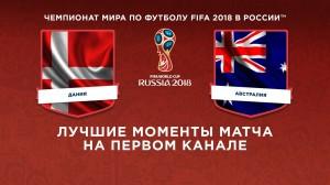 Обзор матча Дания ─ Австралия