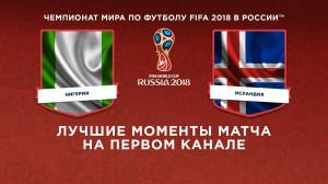 Обзор матча Нигерия ─ Исландия