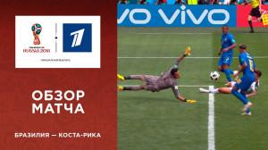 Обзор матча Бразилия ─ Коста-Рика