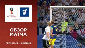 Обзор матча Германия ─ Швеция