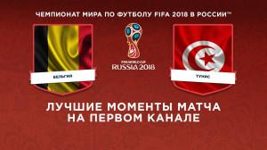 Обзор матча Бельгия ─ Тунис