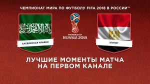 Обзор матча Саудовская Аравия ─ Египет