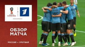 Обзор матча Уругвай ─ Россия