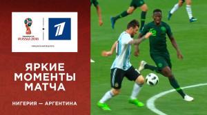 Обзор матча Нигерия ─ Аргентина