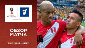 Обзор матча Австралия ─ Перу
