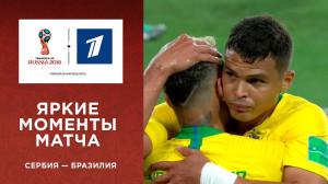 Обзор матча Сербия ─ Бразилия