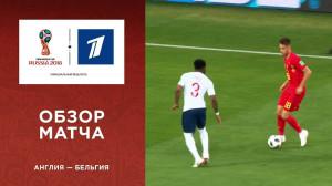 Обзор матча Англия ─ Бельгия