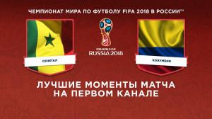 Обзор матча Сенегал ─ Колумбия