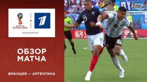 Обзор матча Франция ─ Аргентина
