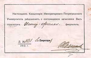 Фото из архива Музея СПбГУ