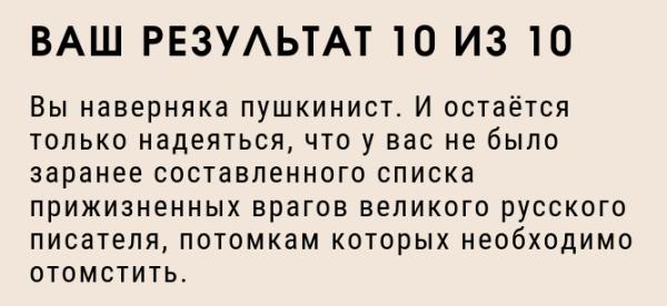 Результат теста Враги Пушкина
