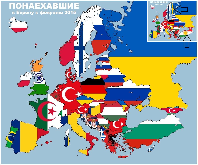Понаехавшие в Европу к февралю 2015