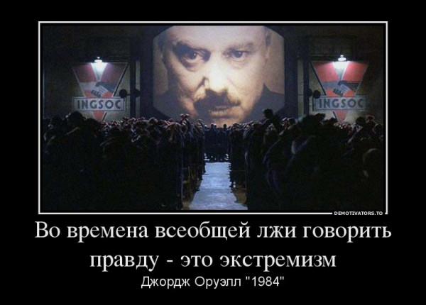 13399347_vo-vremena-vseobschej-lzhi-govorit-pravdu-eto-ekstremizm