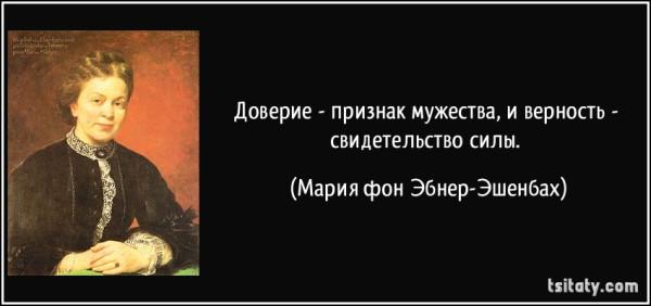 tsitaty-доверие-признак-мужества-и-верность-мария-фон-эбнер-эшенбах-181984