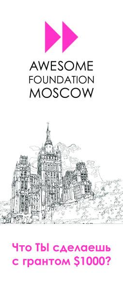 Logo AF Moscow