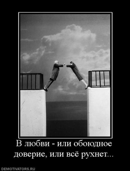 715366_v-lyubvi-ili-oboyudnoe-doverie-ili-vsyo-ruhnet