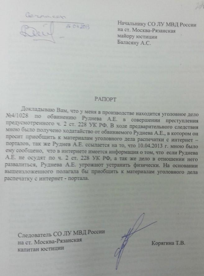 Рапорт следователя Корягиной об угрозах Рудневу