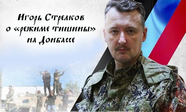 Igor-Strelkov-o-rezhime-tishiny-na-Donbasse
