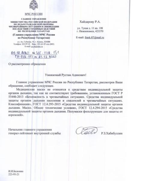 Роспотребнадзор РФ официально подтвердил полную незаконность отстранения от
