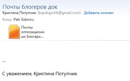 потупчик-сидорову
