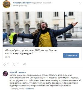 """Как меня забанили в группе """"Степан Демура"""""""