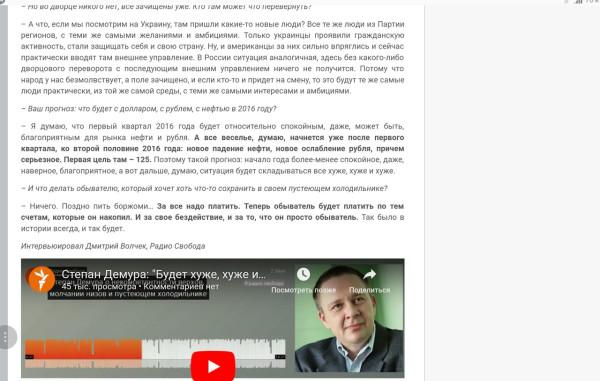 Демура отказался от пари на 100 рублей за доллар в течение трёх лет